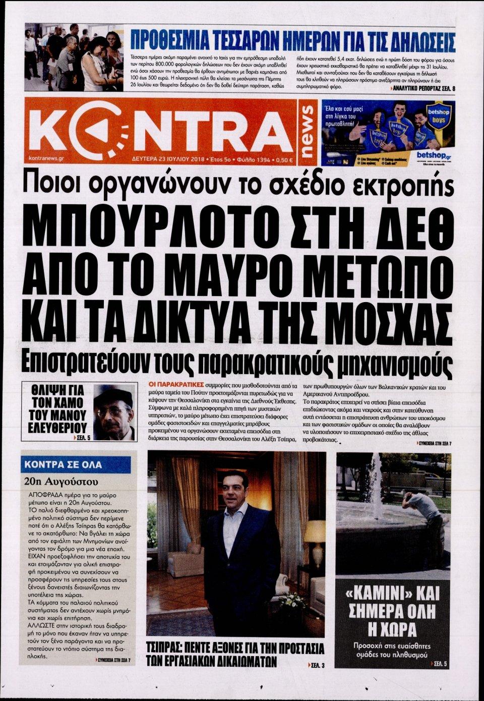 Πρωτοσέλιδο Εφημερίδας - KONTRA NEWS - 2018-07-23