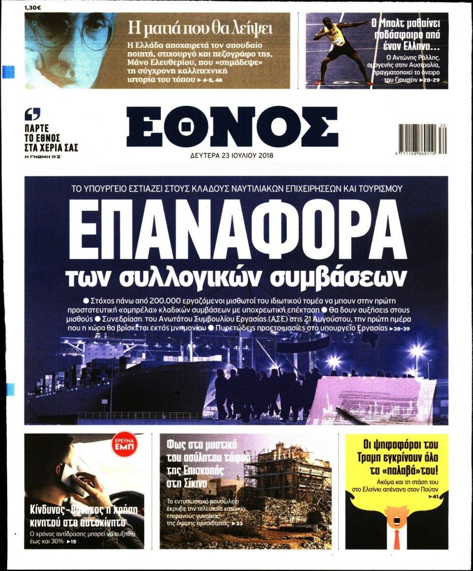 Πρωτοσέλιδο Εφημερίδας - ΕΘΝΟΣ - 2018-07-23