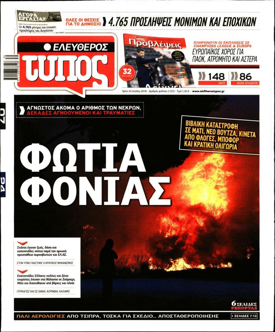 Πρωτοσέλιδο Εφημερίδας - ΕΛΕΥΘΕΡΟΣ ΤΥΠΟΣ - 2018-07-24
