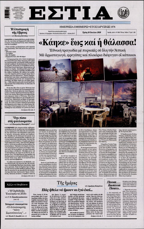 Πρωτοσέλιδο Εφημερίδας - ΕΣΤΙΑ - 2018-07-24