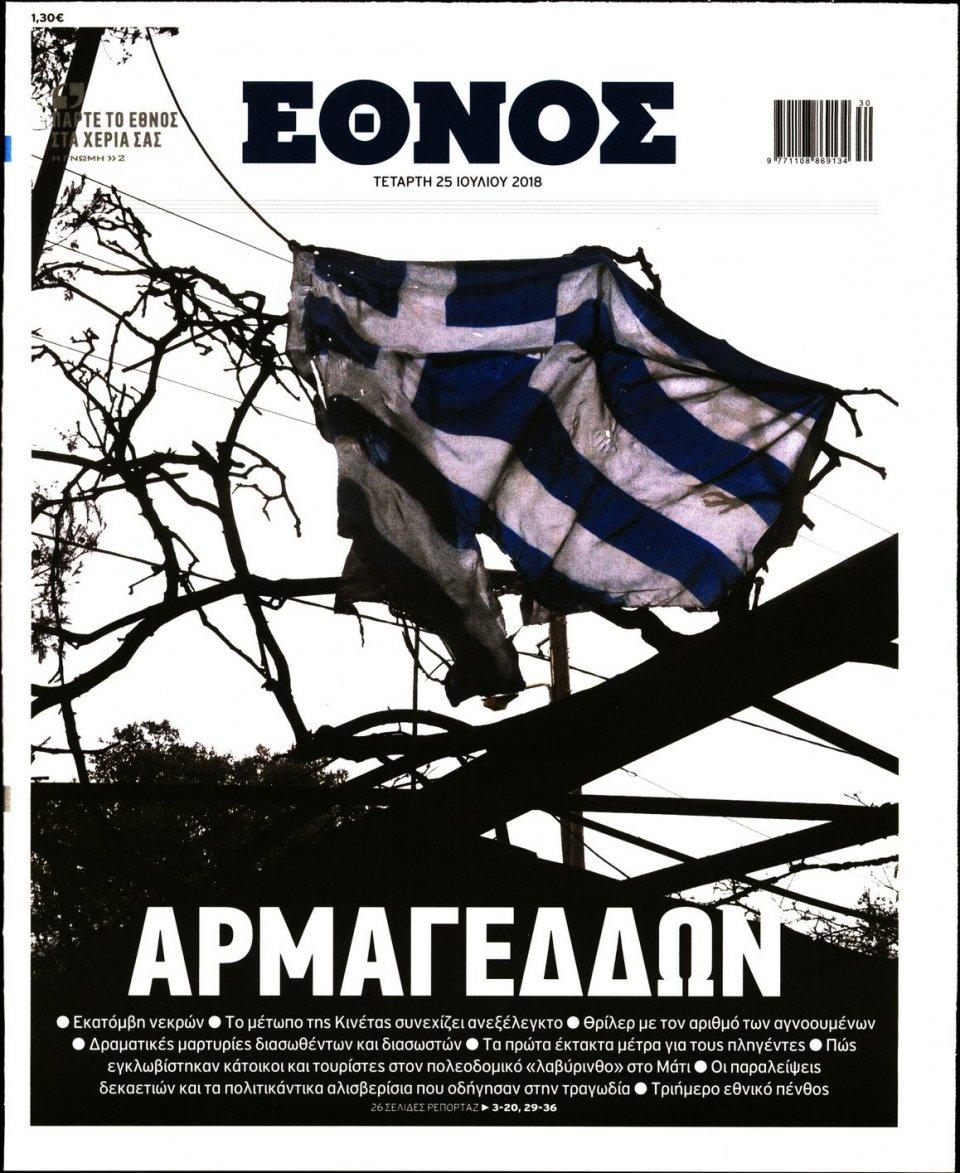 Πρωτοσέλιδο Εφημερίδας - ΕΘΝΟΣ - 2018-07-25