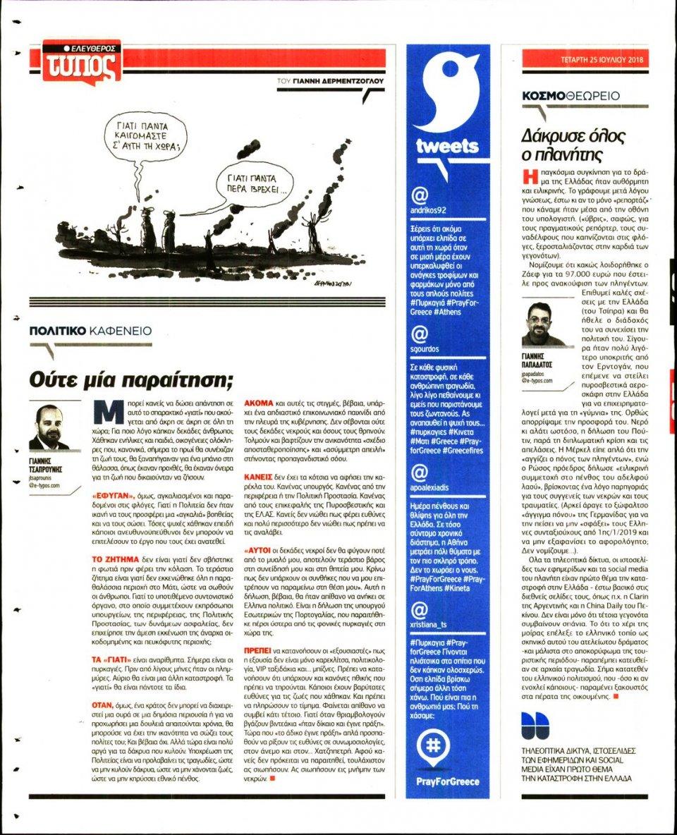 Οπισθόφυλλο Εφημερίδας - ΕΛΕΥΘΕΡΟΣ ΤΥΠΟΣ - 2018-07-25