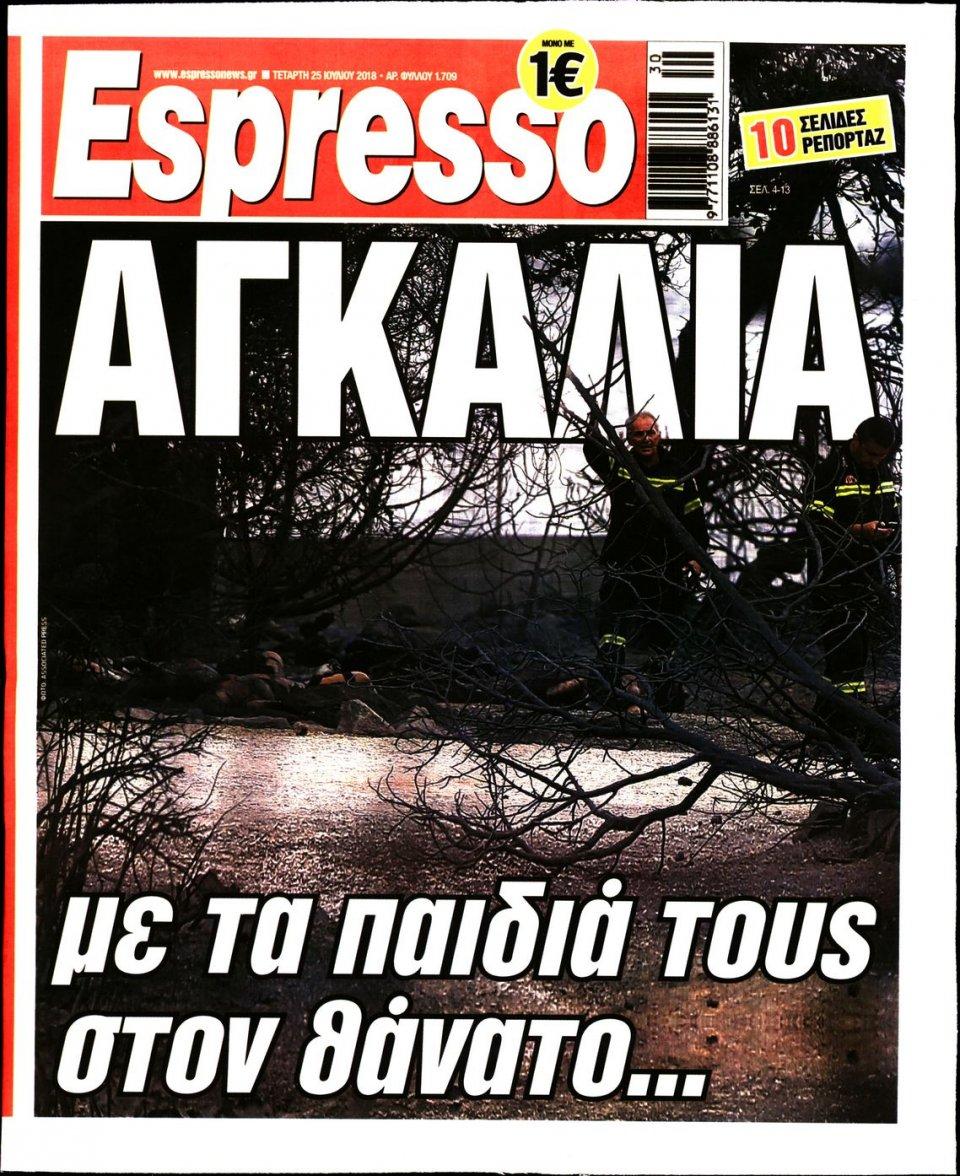Πρωτοσέλιδο Εφημερίδας - ESPRESSO - 2018-07-25