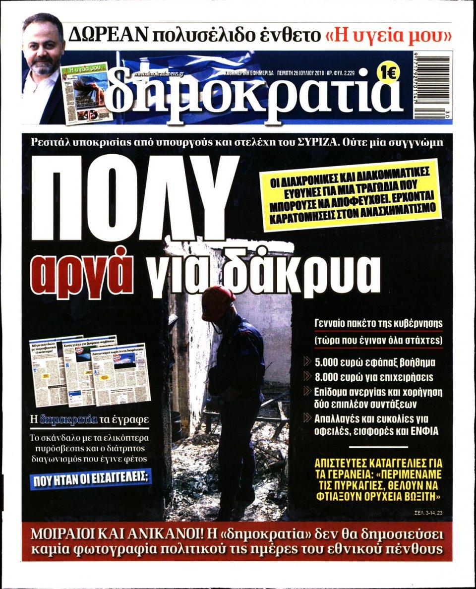 Πρωτοσέλιδο Εφημερίδας - ΔΗΜΟΚΡΑΤΙΑ - 2018-07-26