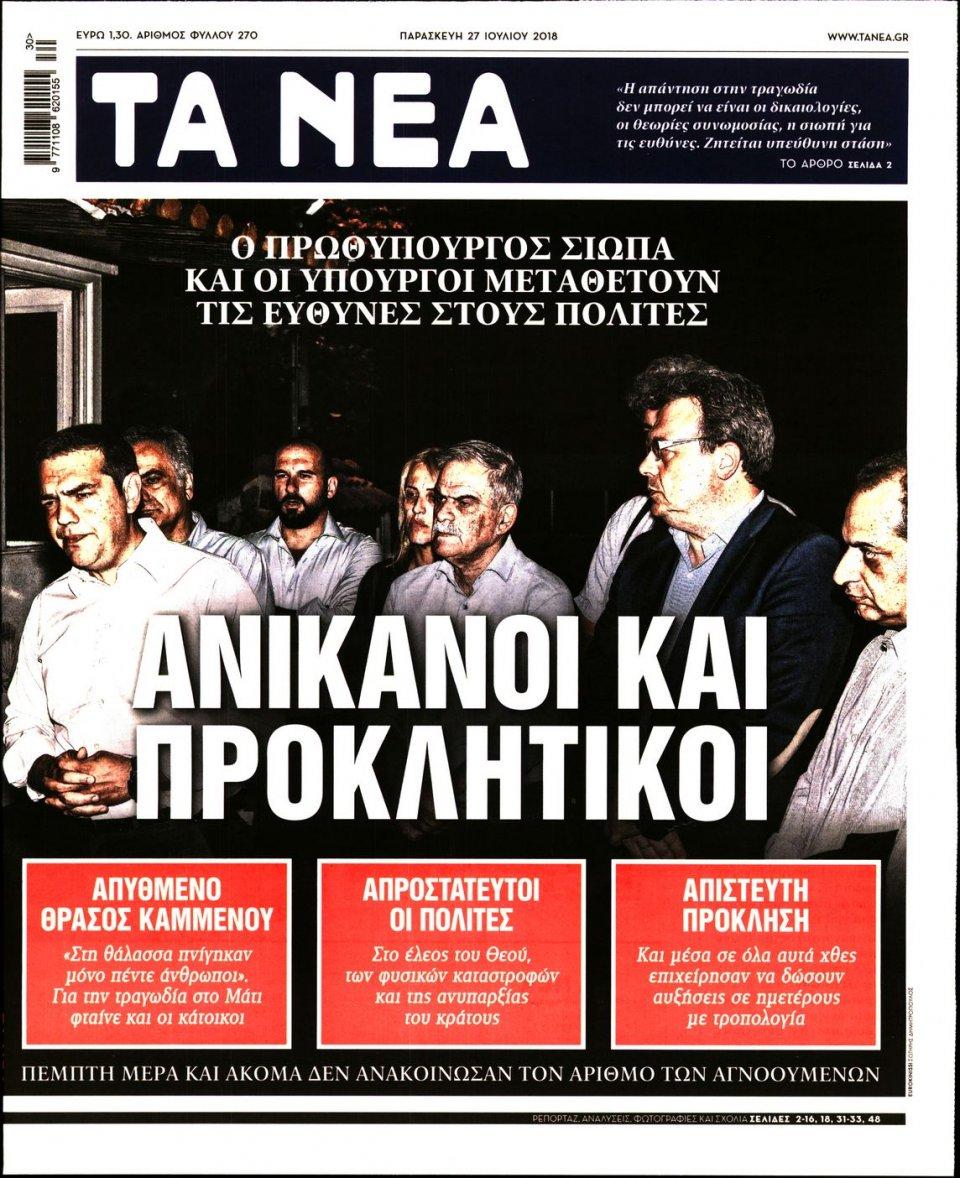 Πρωτοσέλιδο Εφημερίδας - ΤΑ ΝΕΑ - 2018-07-27