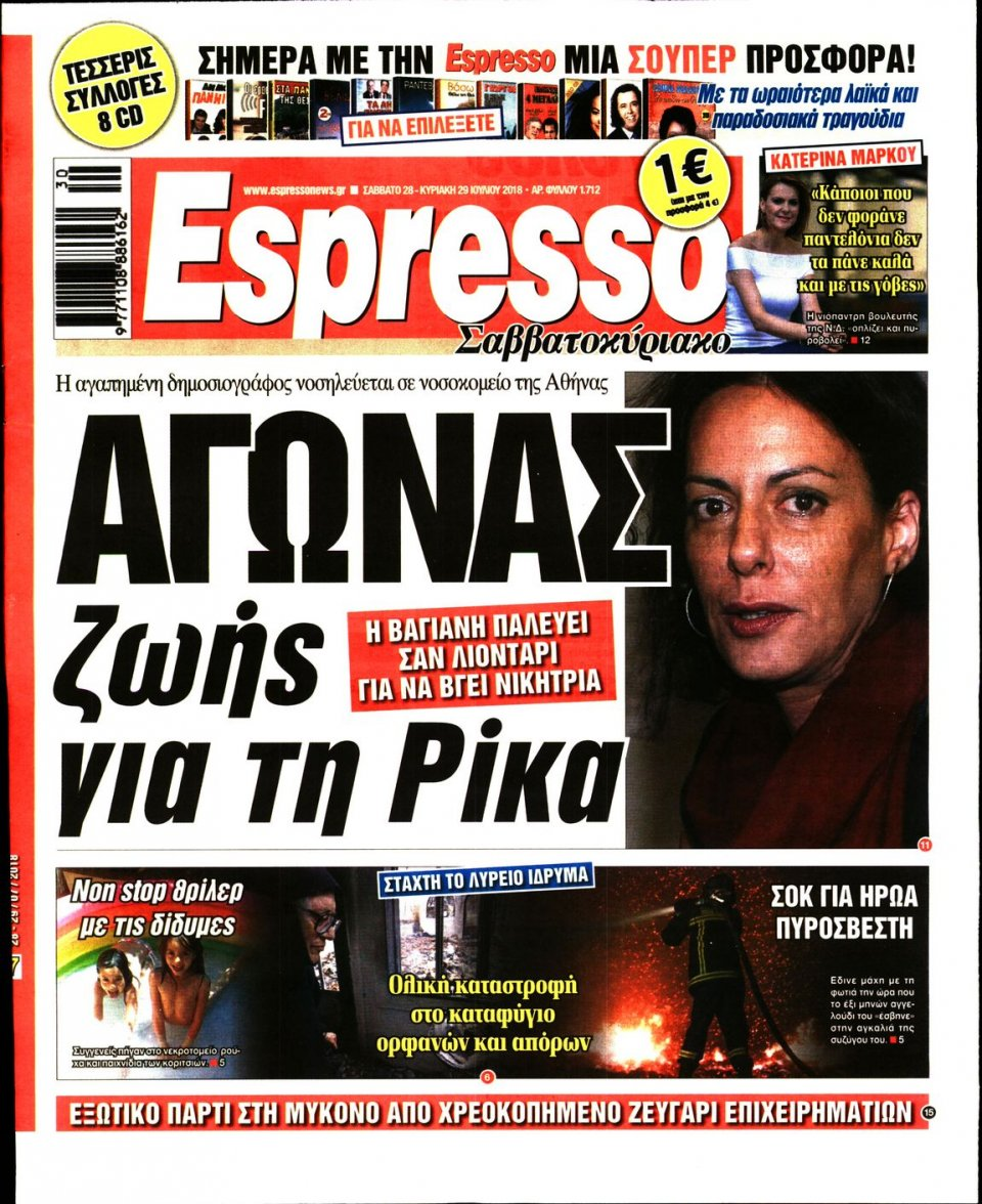Πρωτοσέλιδο Εφημερίδας - ESPRESSO - 2018-07-28