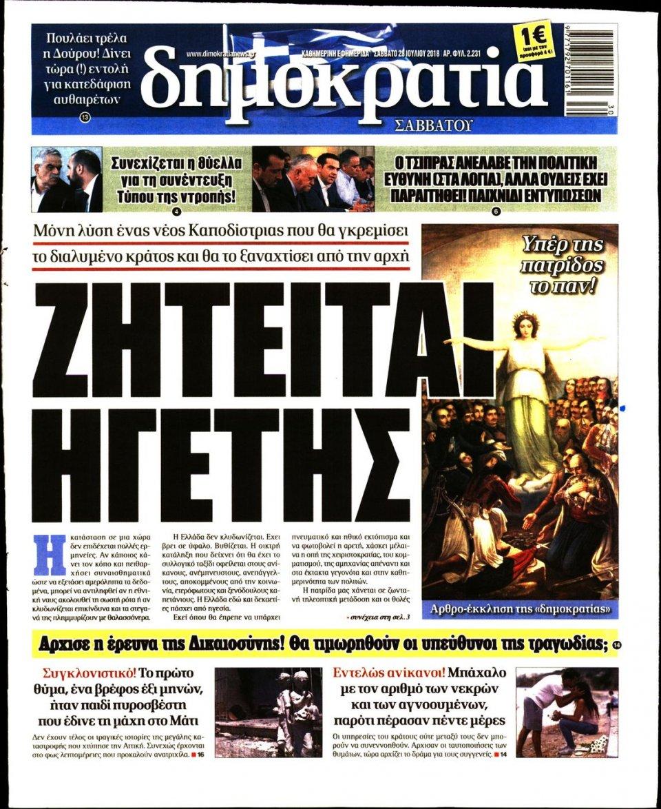 Πρωτοσέλιδο Εφημερίδας - ΔΗΜΟΚΡΑΤΙΑ - 2018-07-28