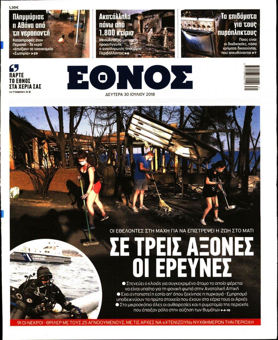 Πρωτοσέλιδο Εφημερίδας - ΕΘΝΟΣ - 2018-07-30