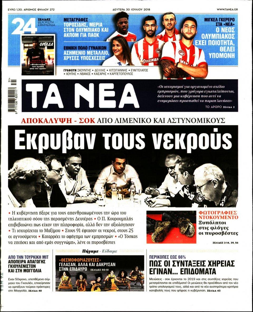 Πρωτοσέλιδο Εφημερίδας - ΤΑ ΝΕΑ - 2018-07-30
