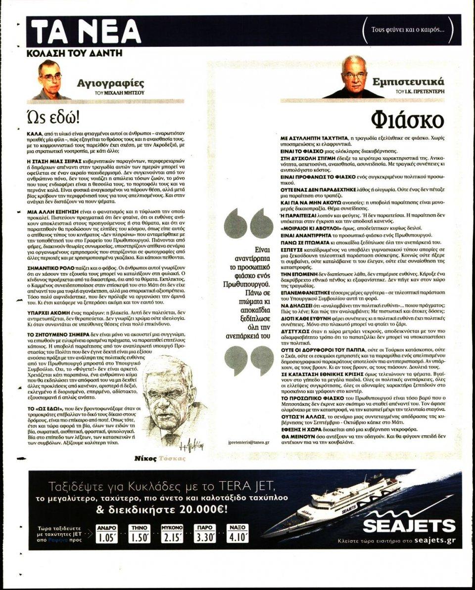 Οπισθόφυλλο Εφημερίδας - ΤΑ ΝΕΑ - 2018-07-30