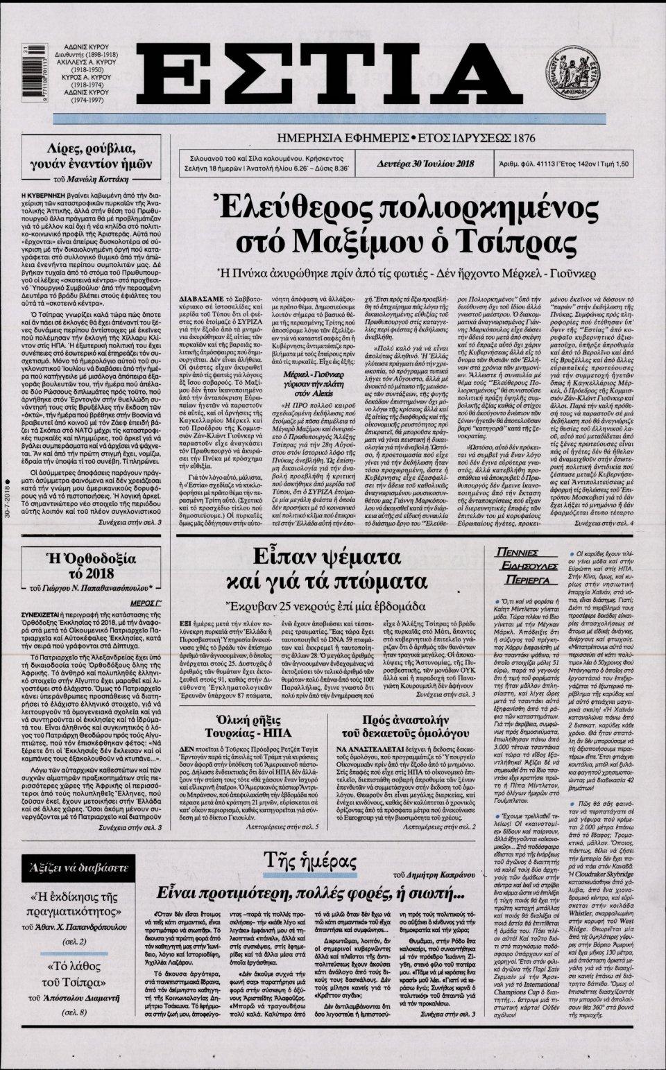 Πρωτοσέλιδο Εφημερίδας - ΕΣΤΙΑ - 2018-07-30