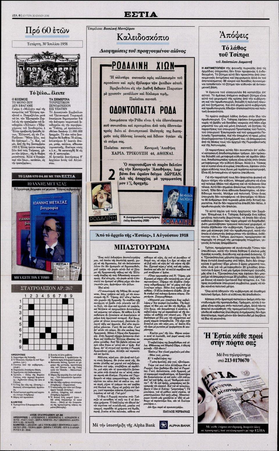 Οπισθόφυλλο Εφημερίδας - ΕΣΤΙΑ - 2018-07-30