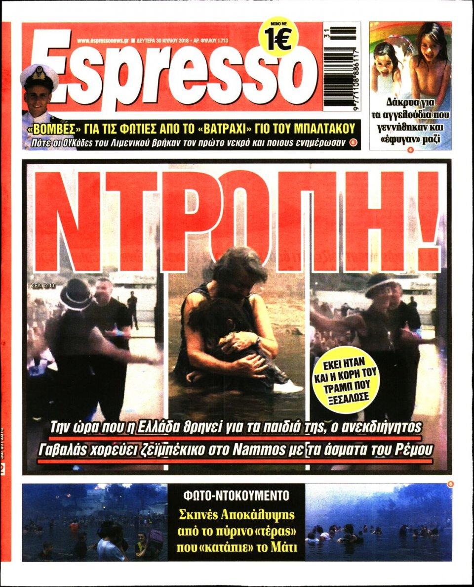 Πρωτοσέλιδο Εφημερίδας - ESPRESSO - 2018-07-30