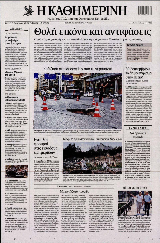Πρωτοσέλιδο Εφημερίδας - ΚΑΘΗΜΕΡΙΝΗ - 2018-07-31