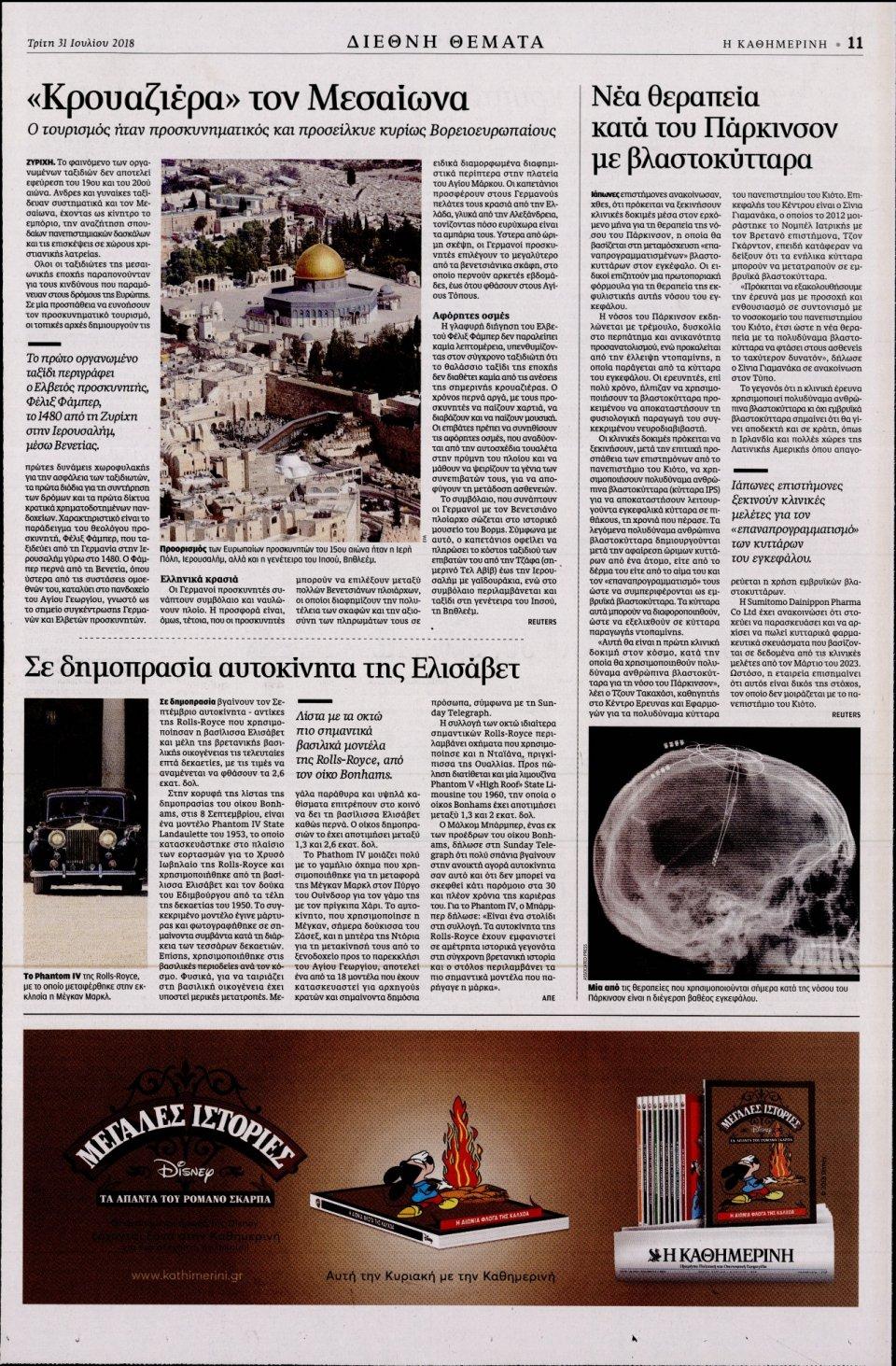 Οπισθόφυλλο Εφημερίδας - ΚΑΘΗΜΕΡΙΝΗ - 2018-07-31