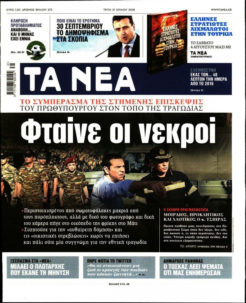 Πρωτοσέλιδο Εφημερίδας - ΤΑ ΝΕΑ - 2018-07-31