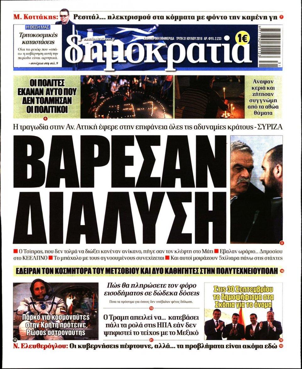 Πρωτοσέλιδο Εφημερίδας - ΔΗΜΟΚΡΑΤΙΑ - 2018-07-31