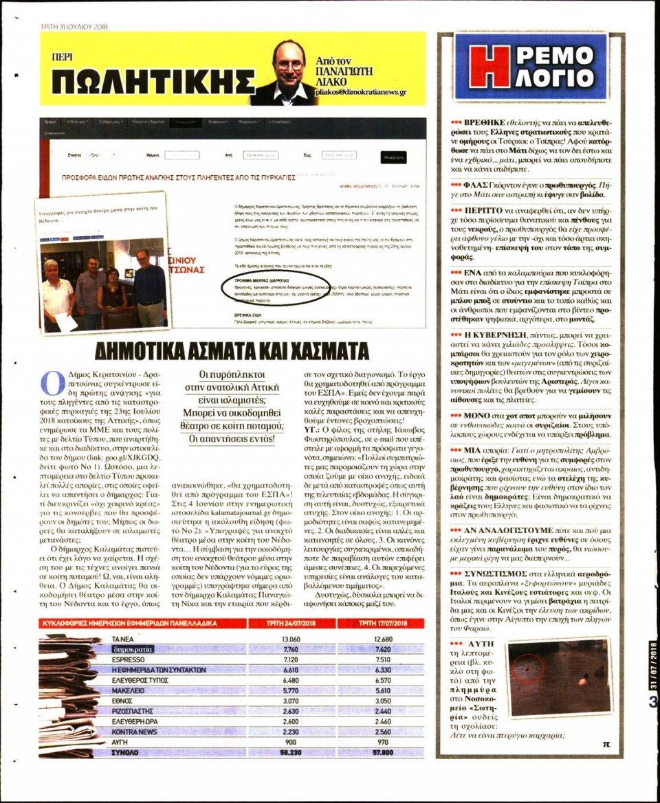 Οπισθόφυλλο Εφημερίδας - ΔΗΜΟΚΡΑΤΙΑ - 2018-07-31