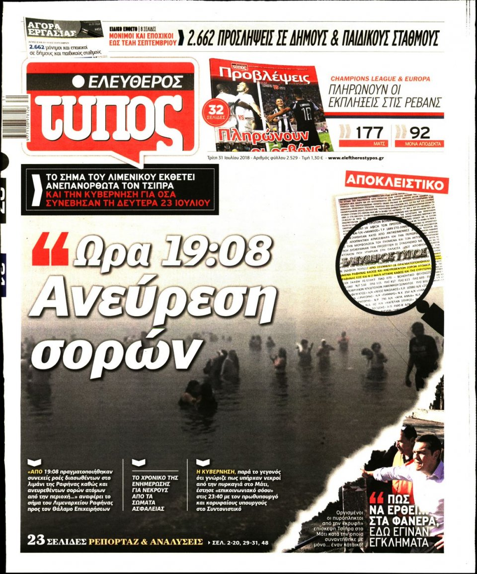 Πρωτοσέλιδο Εφημερίδας - ΕΛΕΥΘΕΡΟΣ ΤΥΠΟΣ - 2018-07-31