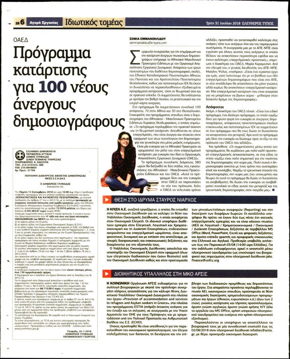 Οπισθόφυλλο Εφημερίδας - ΕΛΕΥΘΕΡΟΣ ΤΥΠΟΣ - 2018-07-31