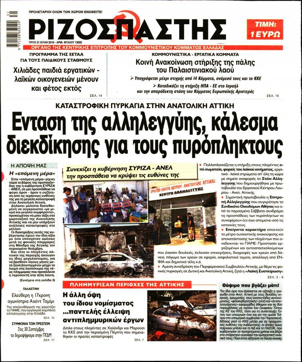 Πρωτοσέλιδο Εφημερίδας - ΡΙΖΟΣΠΑΣΤΗΣ - 2018-07-31
