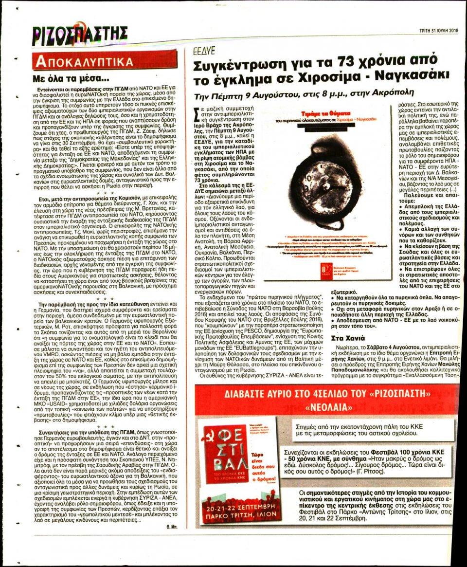 Οπισθόφυλλο Εφημερίδας - ΡΙΖΟΣΠΑΣΤΗΣ - 2018-07-31