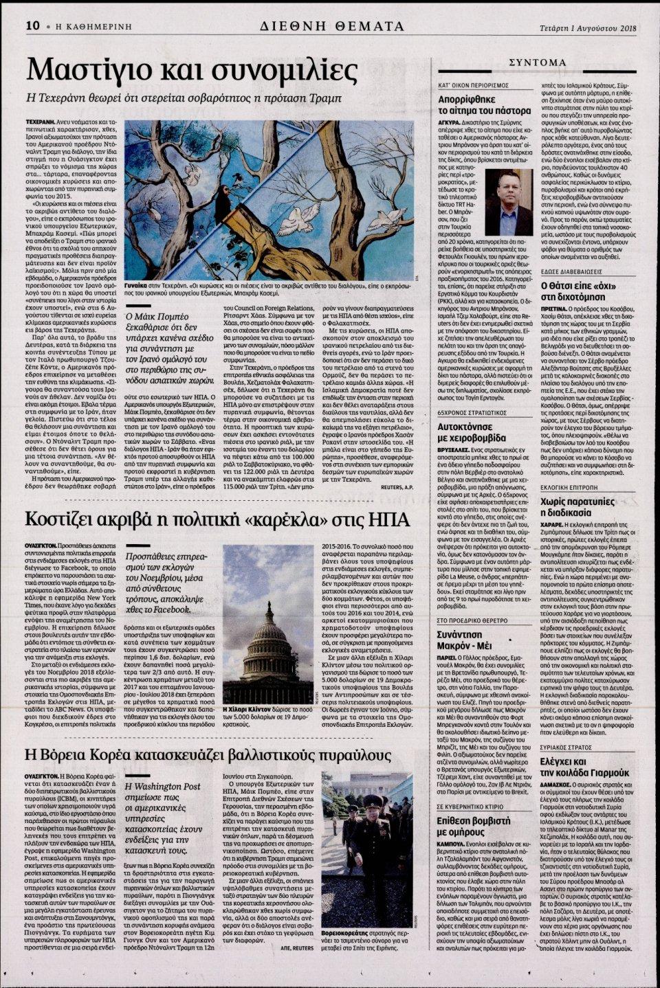 Οπισθόφυλλο Εφημερίδας - ΚΑΘΗΜΕΡΙΝΗ - 2018-08-01