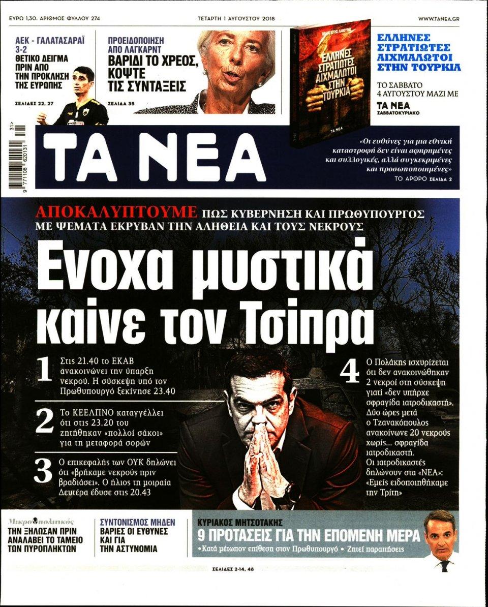 Πρωτοσέλιδο Εφημερίδας - ΤΑ ΝΕΑ - 2018-08-01