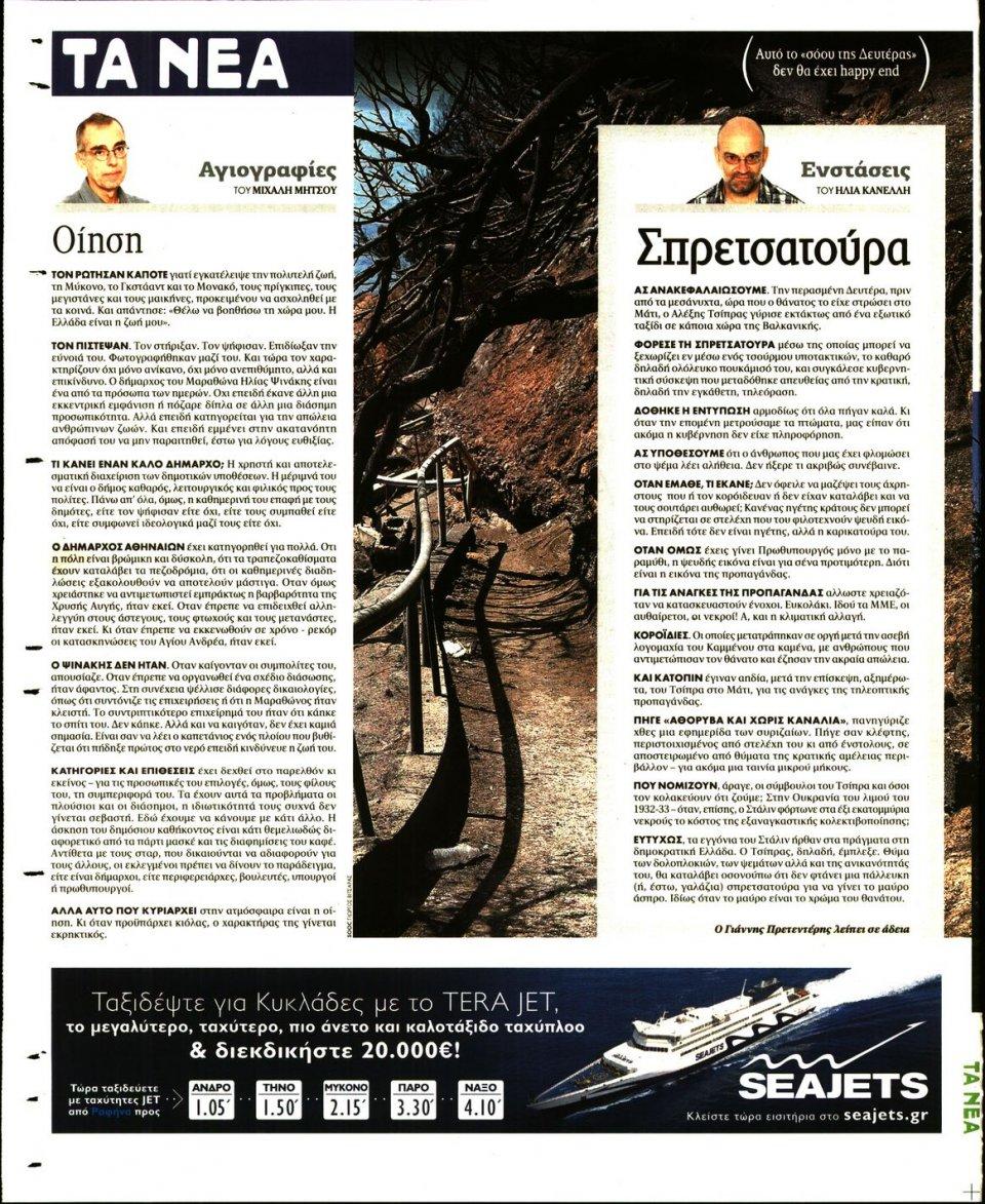 Οπισθόφυλλο Εφημερίδας - ΤΑ ΝΕΑ - 2018-08-01