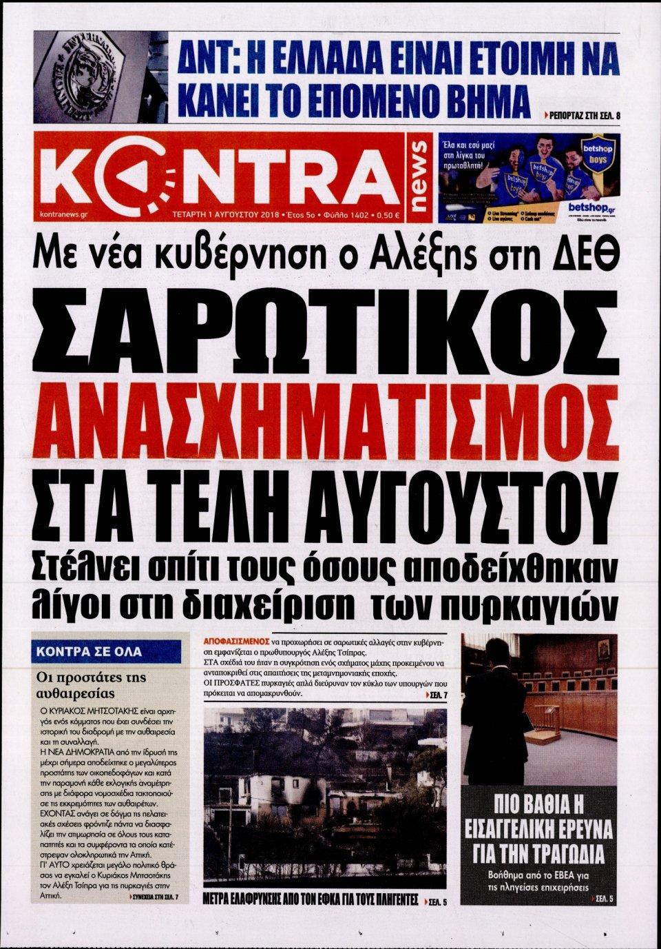 Πρωτοσέλιδο Εφημερίδας - KONTRA NEWS - 2018-08-01