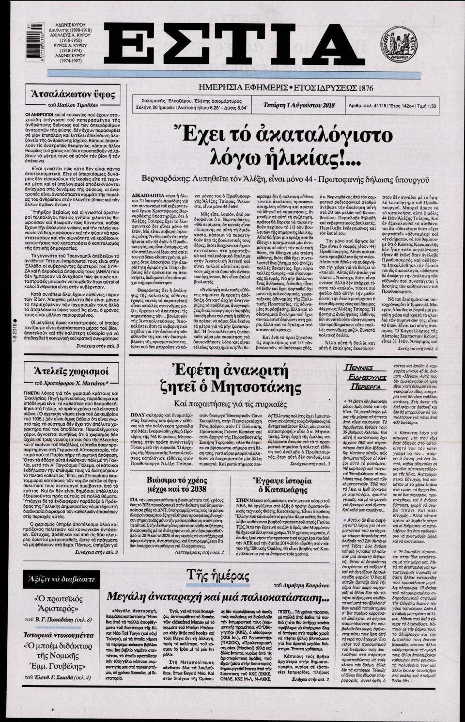 Πρωτοσέλιδο Εφημερίδας - ΕΣΤΙΑ - 2018-08-01