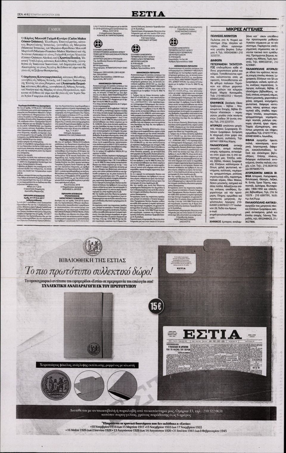 Οπισθόφυλλο Εφημερίδας - ΕΣΤΙΑ - 2018-08-01