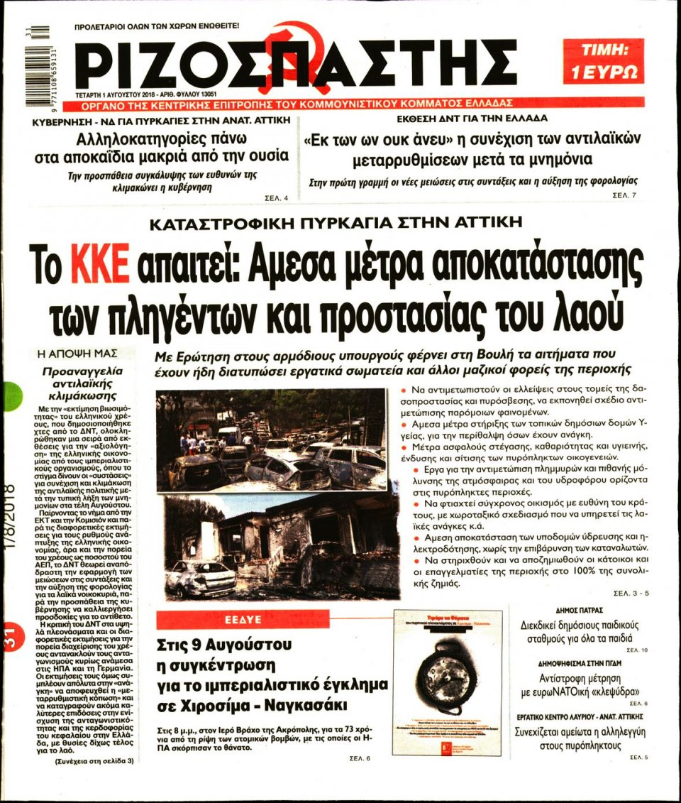 Πρωτοσέλιδο Εφημερίδας - ΡΙΖΟΣΠΑΣΤΗΣ - 2018-08-01