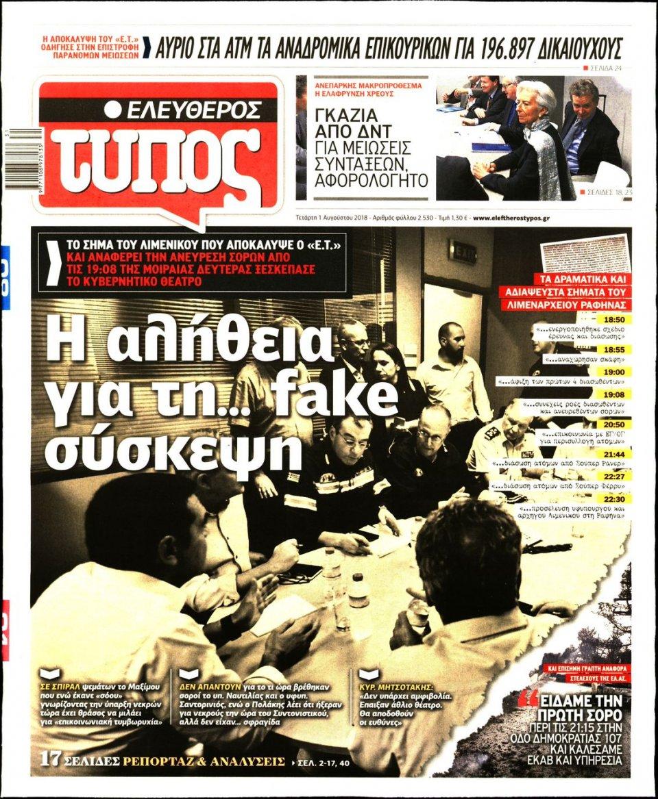 Πρωτοσέλιδο Εφημερίδας - ΕΛΕΥΘΕΡΟΣ ΤΥΠΟΣ - 2018-08-01