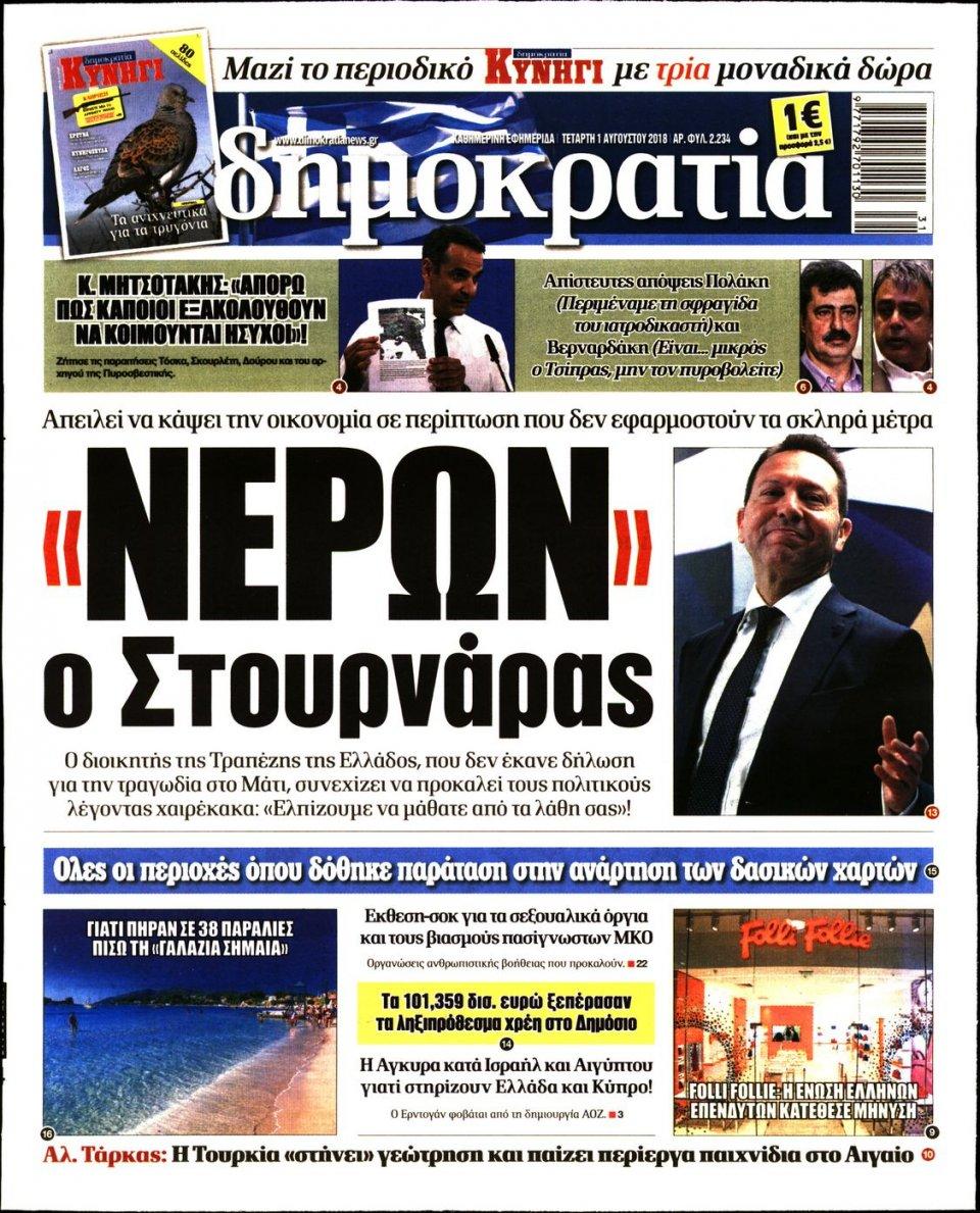 Πρωτοσέλιδο Εφημερίδας - ΔΗΜΟΚΡΑΤΙΑ - 2018-08-01