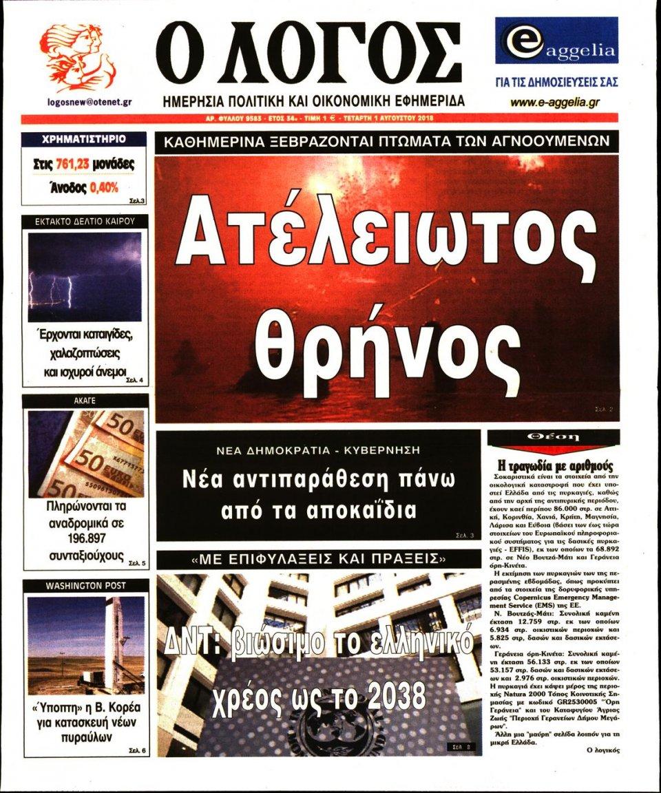 Πρωτοσέλιδο Εφημερίδας - Ο ΛΟΓΟΣ - 2018-08-01