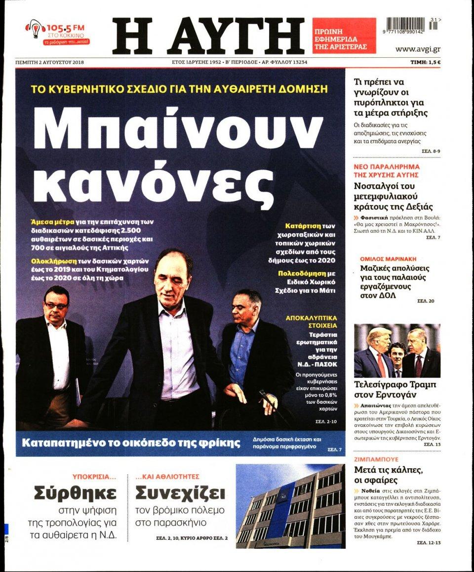 Πρωτοσέλιδο Εφημερίδας - ΑΥΓΗ - 2018-08-02