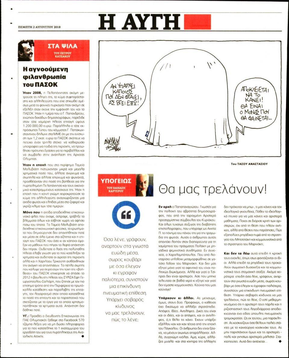 Οπισθόφυλλο Εφημερίδας - ΑΥΓΗ - 2018-08-02