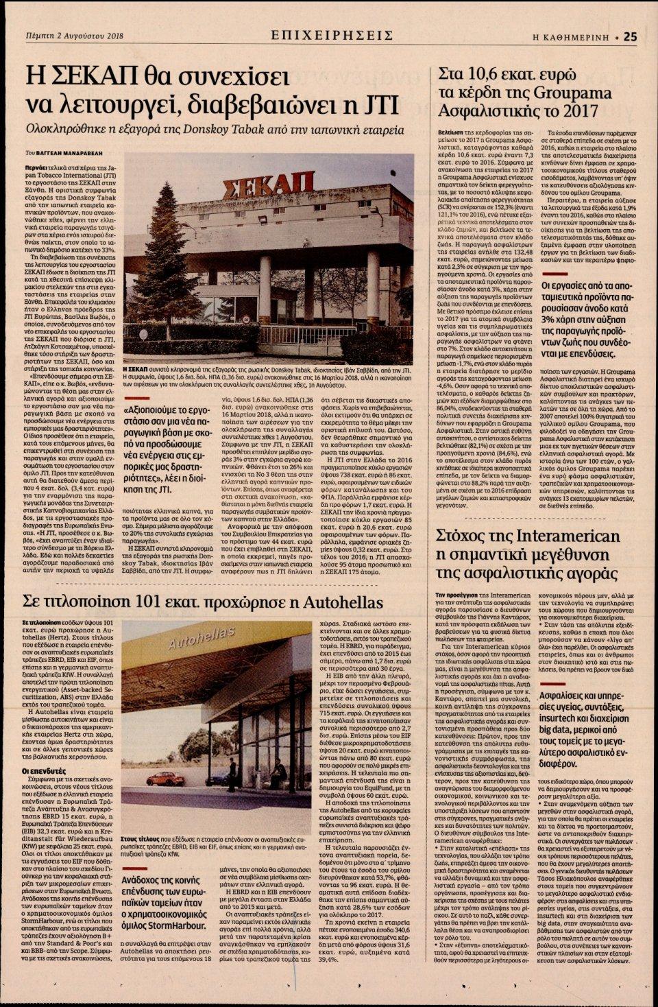 Οπισθόφυλλο Εφημερίδας - ΚΑΘΗΜΕΡΙΝΗ - 2018-08-02