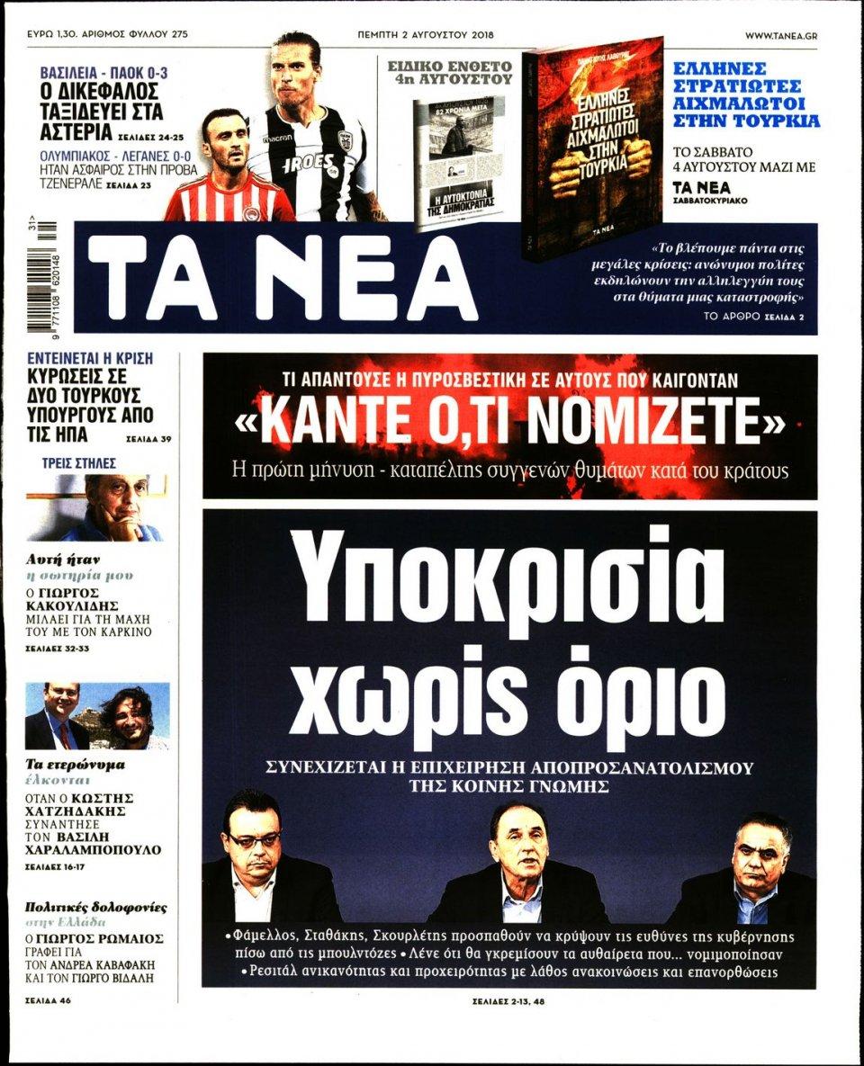 Πρωτοσέλιδο Εφημερίδας - ΤΑ ΝΕΑ - 2018-08-02