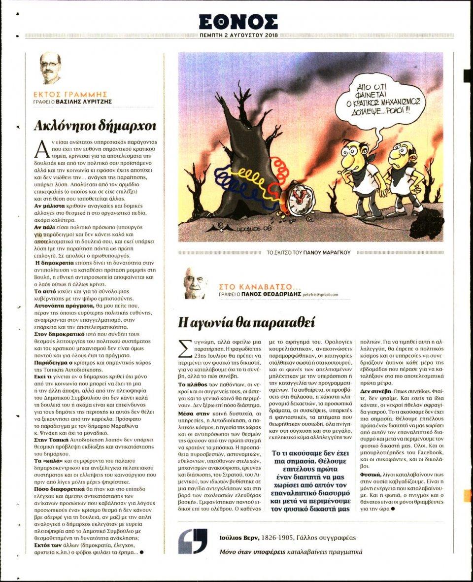 Οπισθόφυλλο Εφημερίδας - ΕΘΝΟΣ - 2018-08-02