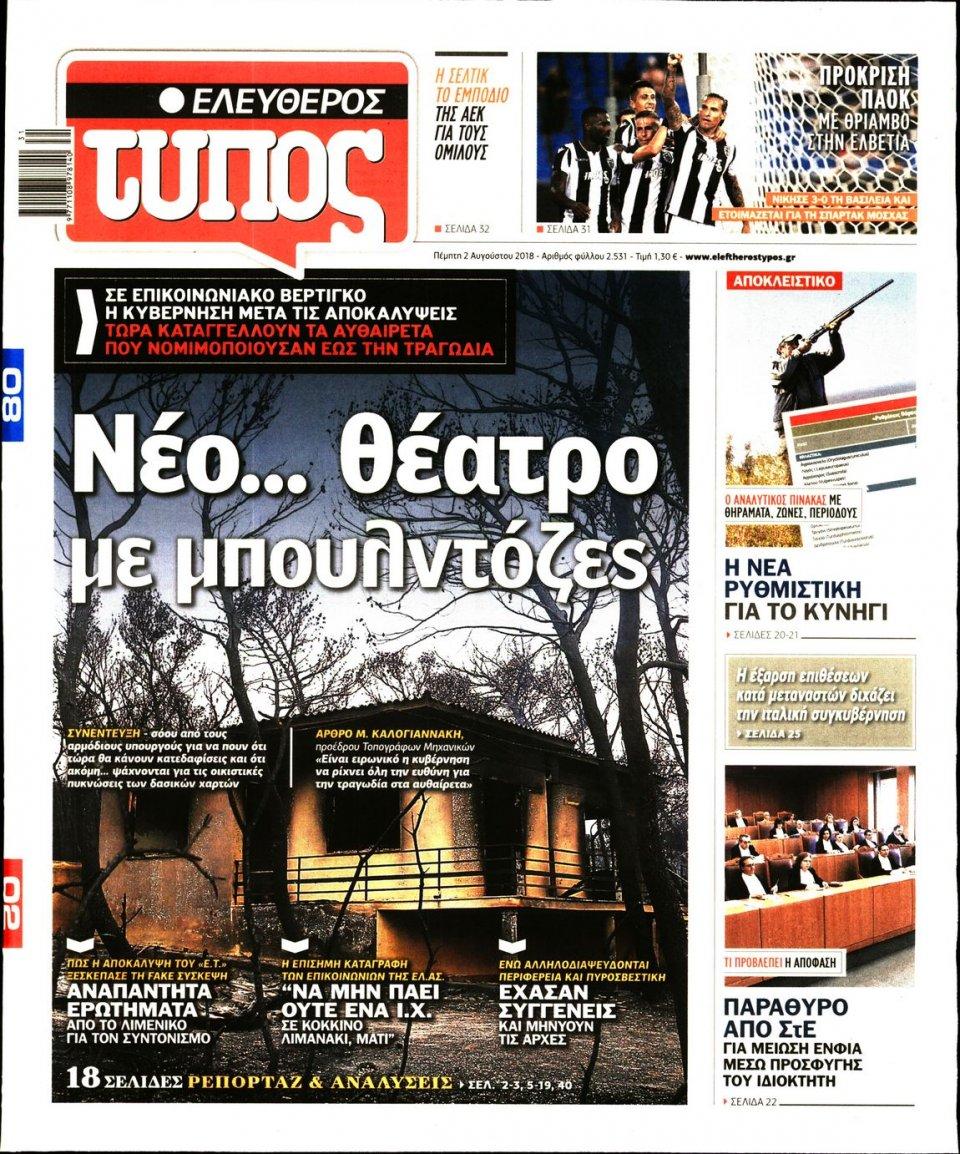 Πρωτοσέλιδο Εφημερίδας - ΕΛΕΥΘΕΡΟΣ ΤΥΠΟΣ - 2018-08-02