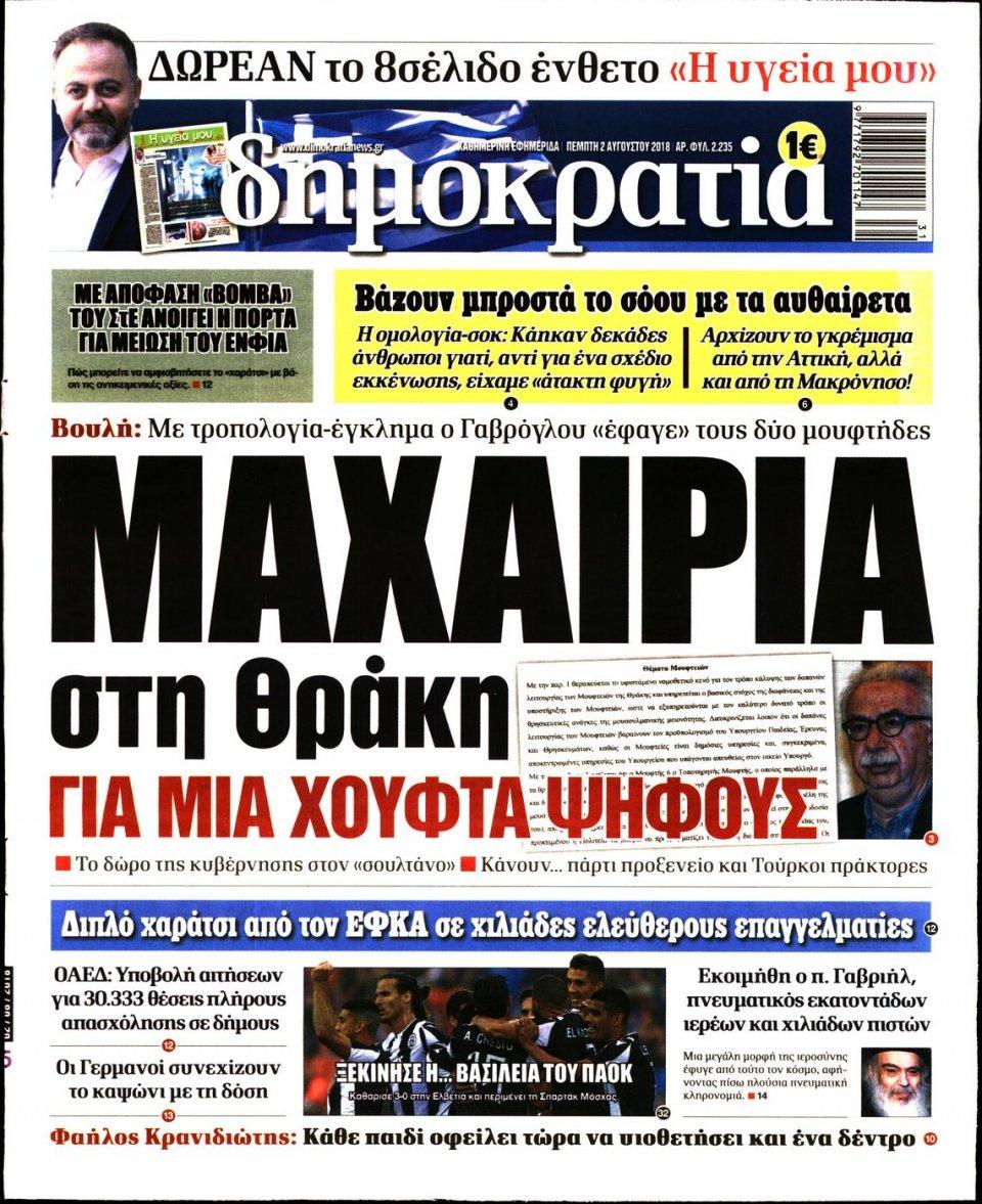 Πρωτοσέλιδο Εφημερίδας - ΔΗΜΟΚΡΑΤΙΑ - 2018-08-02