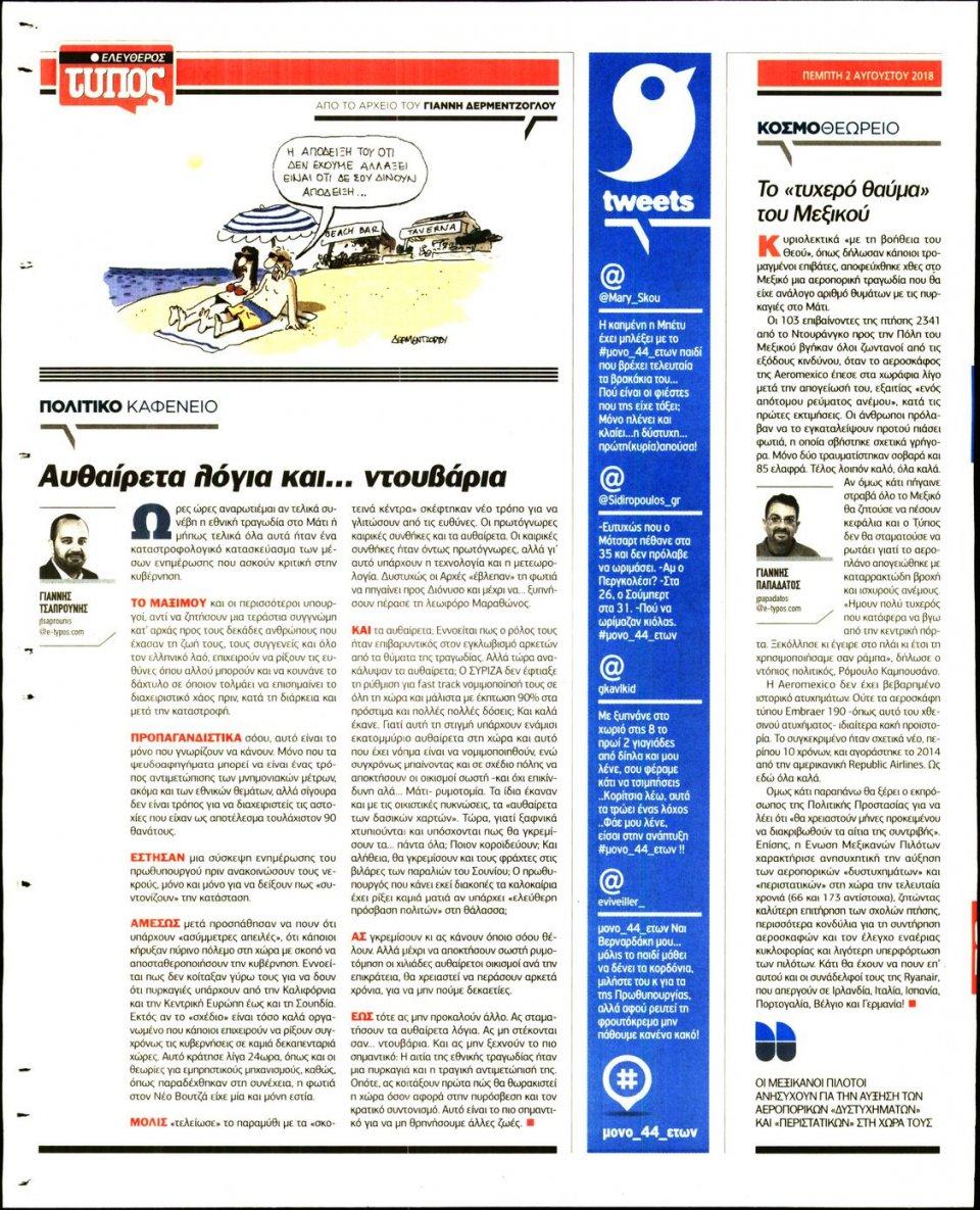 Οπισθόφυλλο Εφημερίδας - ΕΛΕΥΘΕΡΟΣ ΤΥΠΟΣ - 2018-08-02