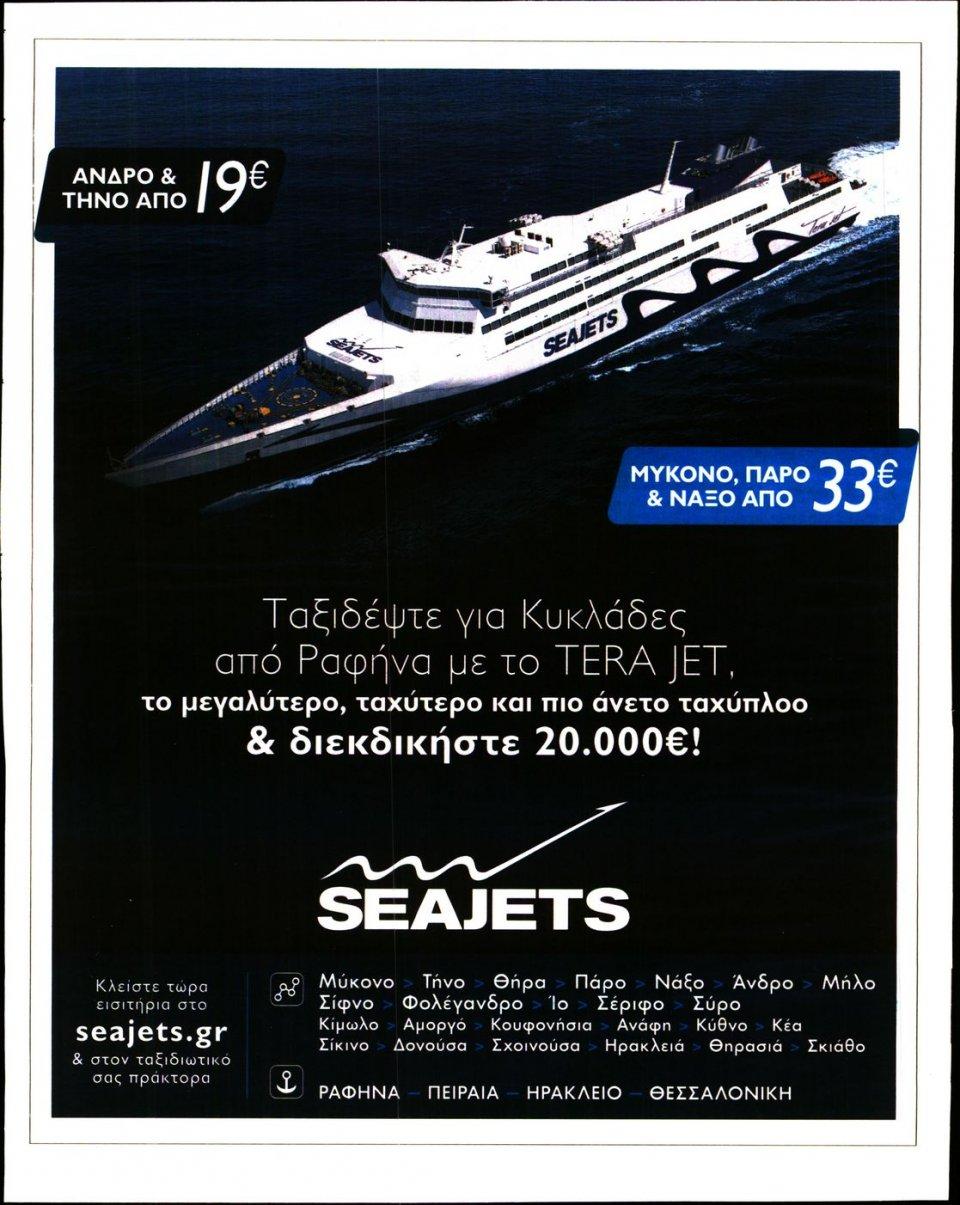 Οπισθόφυλλο Εφημερίδας - ΔΗΜΟΚΡΑΤΙΑ - 2018-08-02