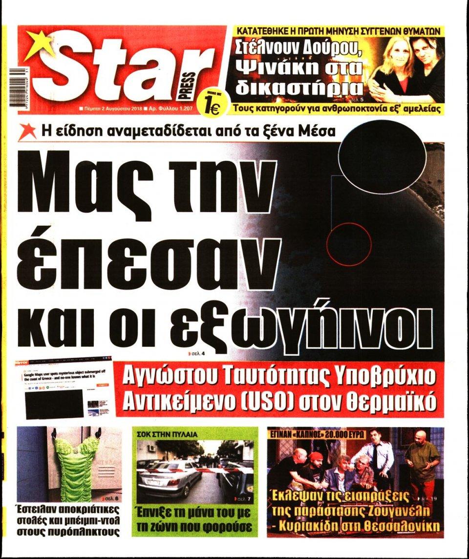 Πρωτοσέλιδο Εφημερίδας - STAR PRESS   - 2018-08-02