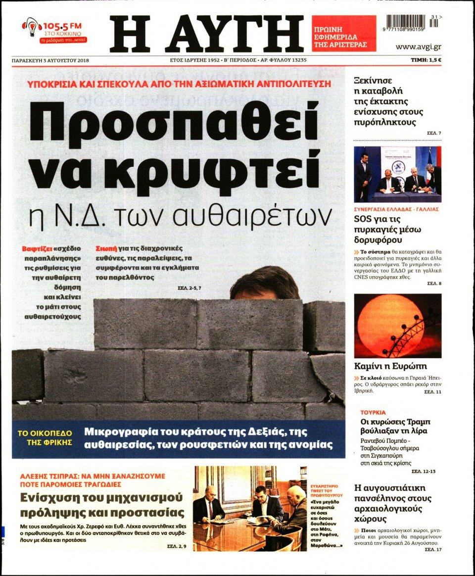 Πρωτοσέλιδο Εφημερίδας - ΑΥΓΗ - 2018-08-03