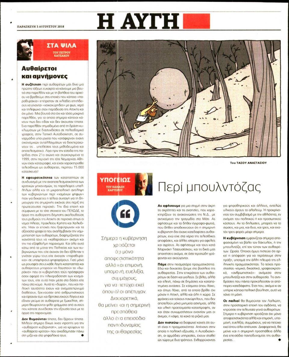 Οπισθόφυλλο Εφημερίδας - ΑΥΓΗ - 2018-08-03