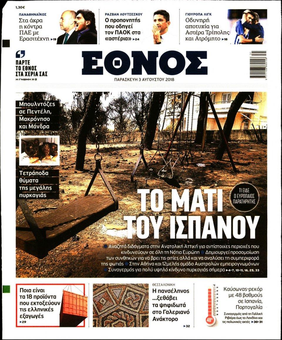 Πρωτοσέλιδο Εφημερίδας - ΕΘΝΟΣ - 2018-08-03