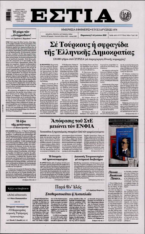 Πρωτοσέλιδο Εφημερίδας - ΕΣΤΙΑ - 2018-08-03